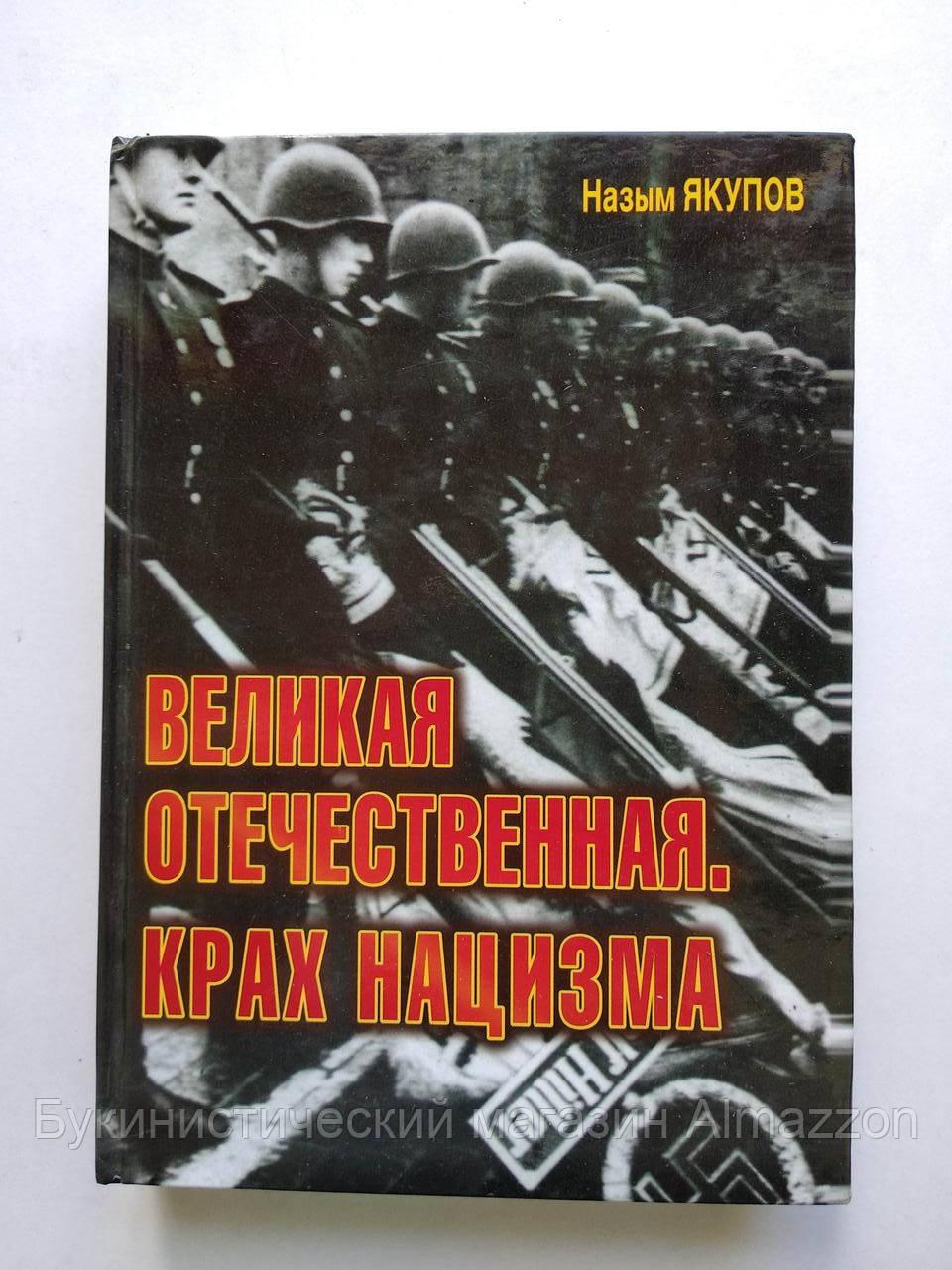 Назим Якупов Велика вітчизняна. Крах нацизму. 2005 рік