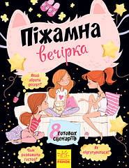 Вечірки : Піжамна вечірка (8 готових сценаріїв) (у) тв. обложка, 96стр., 26*20см, ТМ Ранок, Украина