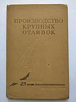 Производство крупных отливок. 1958 год. 25-летие Уральского завода тяжелого машиностроения