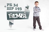 Штаны для мальчика р.116