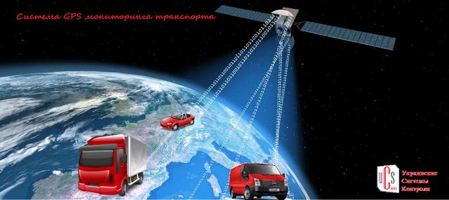 GPS мониторинг легкового транспорта