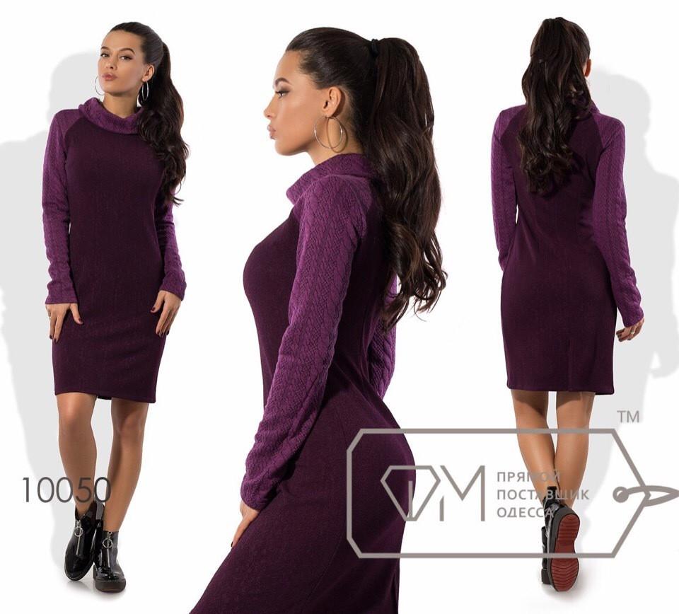 Женское платье, цвет -  Фиолетовый (138)1734-1. (3 цвета) Размеры: 42, 44, 46. Ткань: трикотаж, вязка коса.