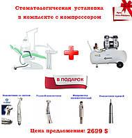Стоматологическая установка с компрессором