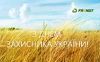 Вітаємо Вас з Днем Захисника України!