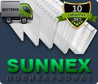 Поликарбонат Sunnex