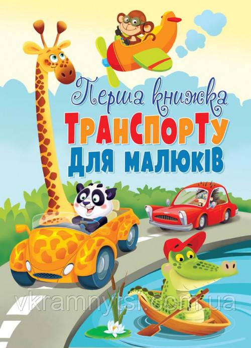 Перша книжка транспорту для малюків. Велика картонна книга