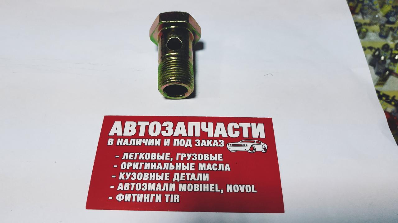 Болт штуцерный (топливный) М20х1.5