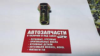 Болт штуцерный (топливный) под 1 штуцер М20х1.5