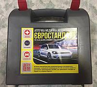 Автомобильная аптечка сертифицированная АМА-1 для Европы с термопокрывалом