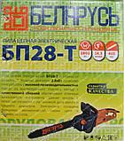 Электропила Беларусь БП-28Т, фото 8