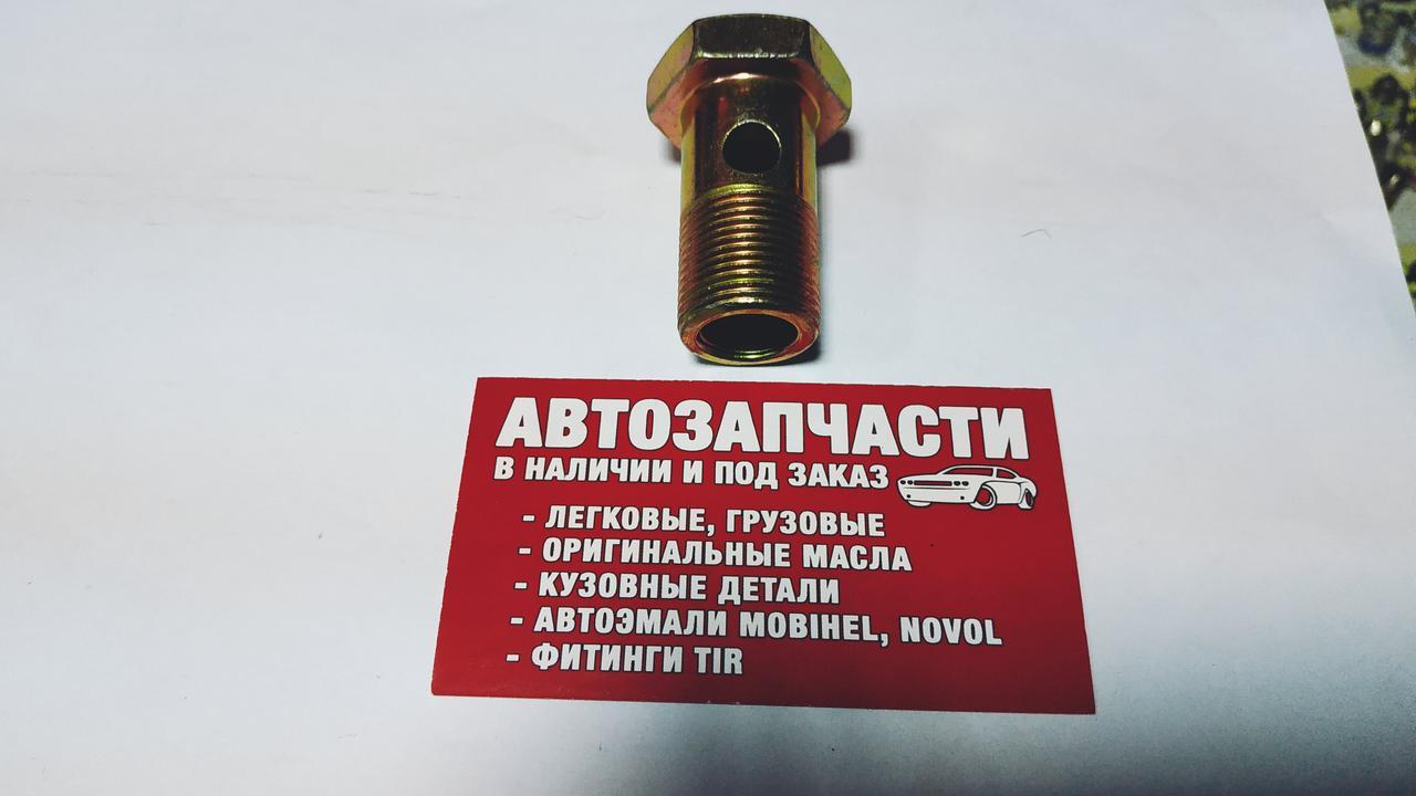 Болт штуцерный (топливный) М22х1.5