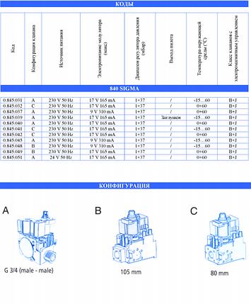0.845.058 Газовый клапан SIGMA энергозависимый 845 SIGMA для котлов до 40 кВт., фото 2