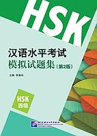 Комплект тренировочных тестов для нового HSK. Уровень 4. Новое издание.