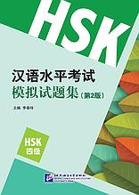 Комплект тренувальних тестів для нового HSK. Рівень 4. Нове видання.