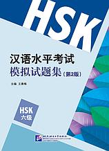 Комплект тренировочных тестов для нового HSK. Уровень 6. Новое издание.