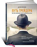 Путь трейдера: Как стать миллионером, торгуя на финансовых рынках Черемушкин Д