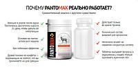 Pantomax - Драже для повышения потенции (Пантомакс), фото 4