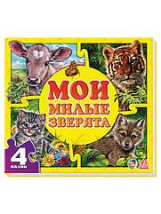 Книга-пазл: Мої пухнасті крихітки: Мои милые зверята(Р), 20*21см., ТМ Ранок, произ-во Украина