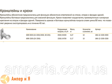 Кронштейн анкерный КАМ-4000 IEK, фото 2