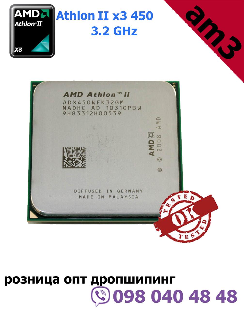 Процессор AMD Athlon II X3 450, 3 ядра, 3.2 ГГц, AM3