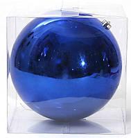 Шар декоративный, 25см, цвет - классический синий, глянец