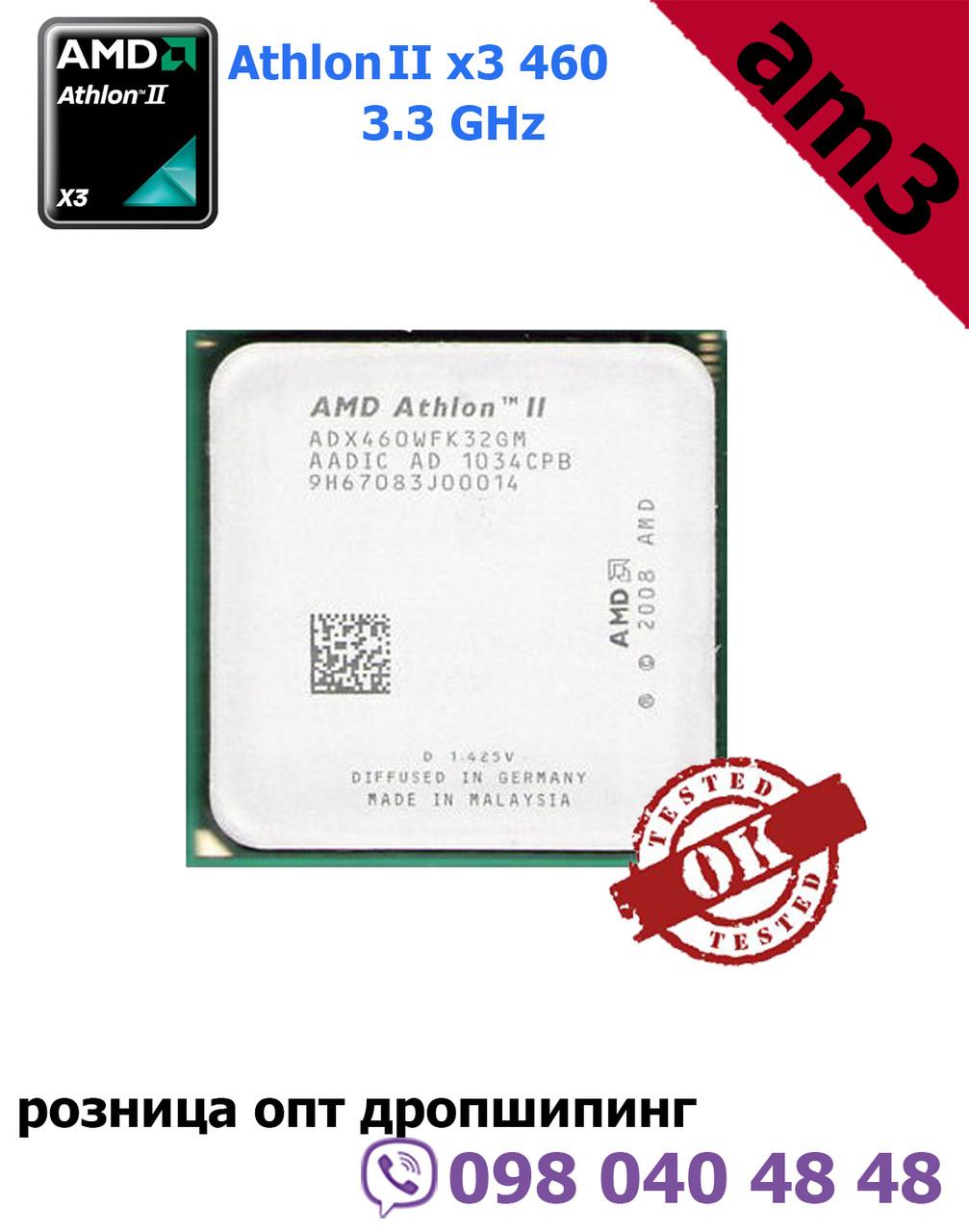 Процессор AMD Athlon  II X3 460, 3 ядра, 3.4 ГГц, AM3