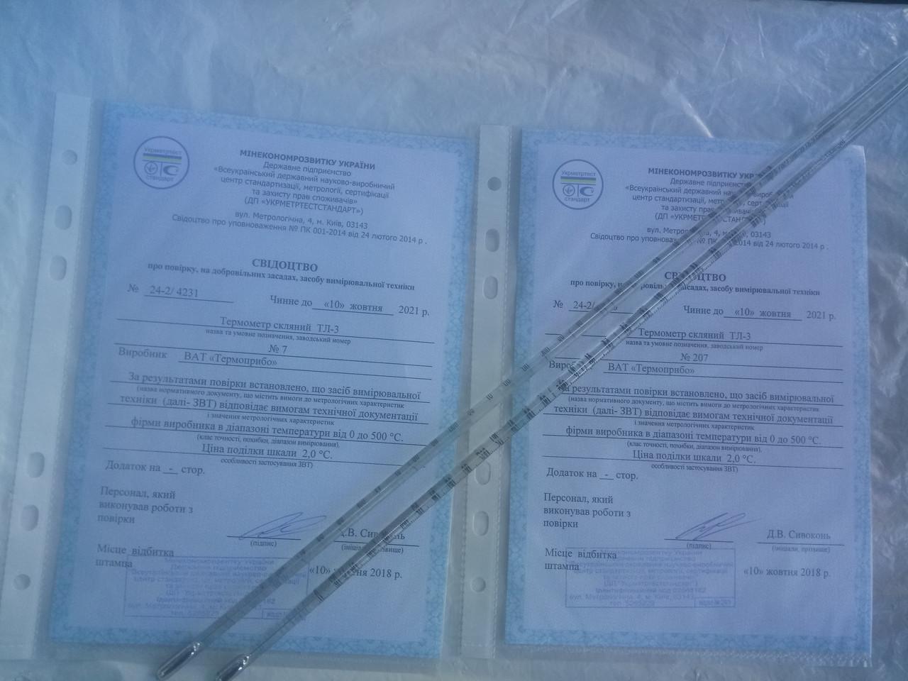 Термометры лабораторные ТЛ-3 (ТУ25-2021.003-88) 0+500 град., возможна калибровка в УкрЦСМ