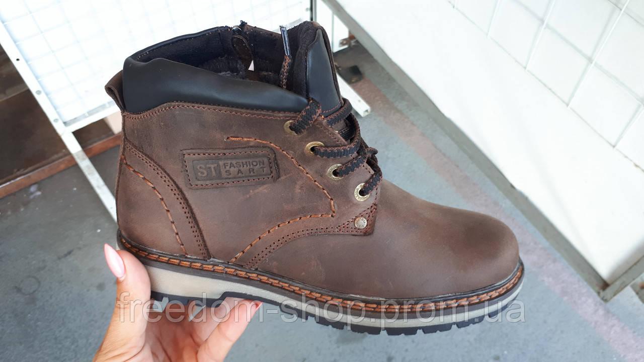 2c495afde Подростковые зимние кожаные ботинки SART. Харьков - Freedom shop в Харькове