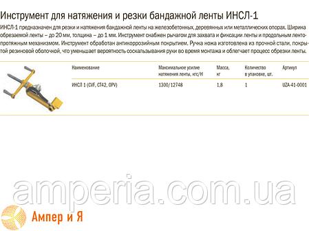 Инструмент для натяжения и резки ленты ИНСЛ-1 (CVF, CT42, OPV) IEK, фото 2
