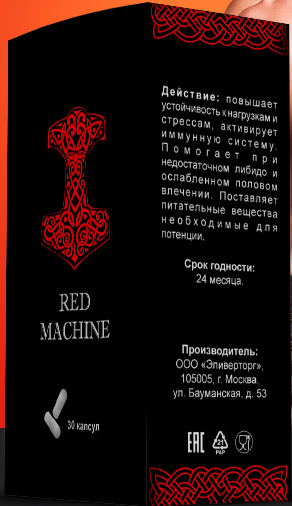 Red Machine - капсулы для потенции (Ред Машин)