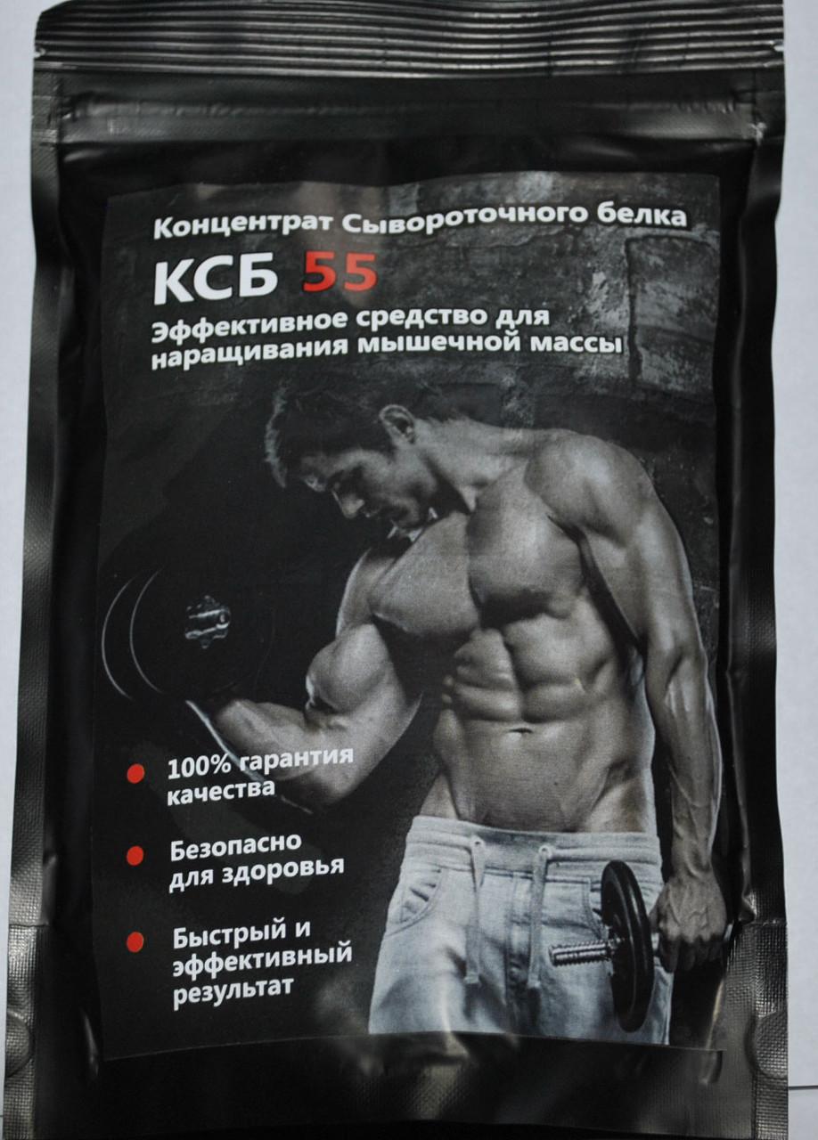 КСБ-55 - Концентрат Сывороточного Белка (KSB-55)- 100 грм.