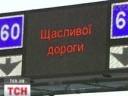 В Киеве появились электронные дорожные знаки.