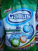 Универсальны порошок для стирки Gallus 2,8кг
