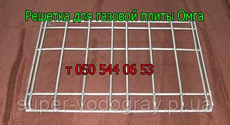 Решётка для газовой плиты Омга ( размер 46,4 х 33,2 см )