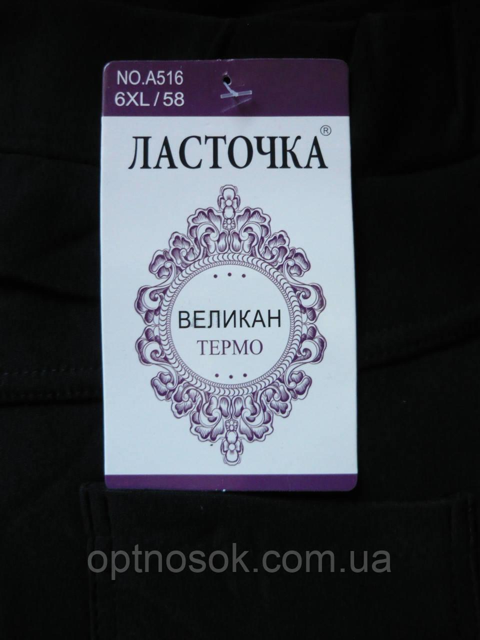 Штаны женские Ласточка. С карманами. р. 6 XL.Термо. На байке.
