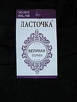 Штаны женские Ласточка. С карманами. р. 6 XL.Термо. На байке., фото 1