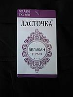 Штаны женские Ласточка. С карманами. р. 7 XL.Термо. На байке., фото 1
