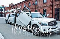 Лимузин Infiniti QX80 / Заказать лимузин на свадьбу