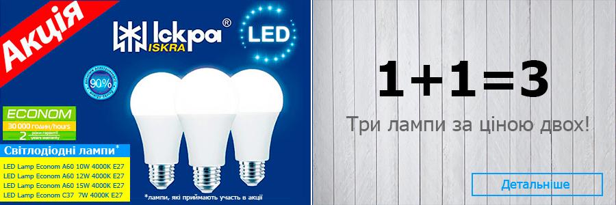 Світлодіодна лампа LED компл 3шт  А60 -10/ПK 220B, E27, EconomТМ Iskra