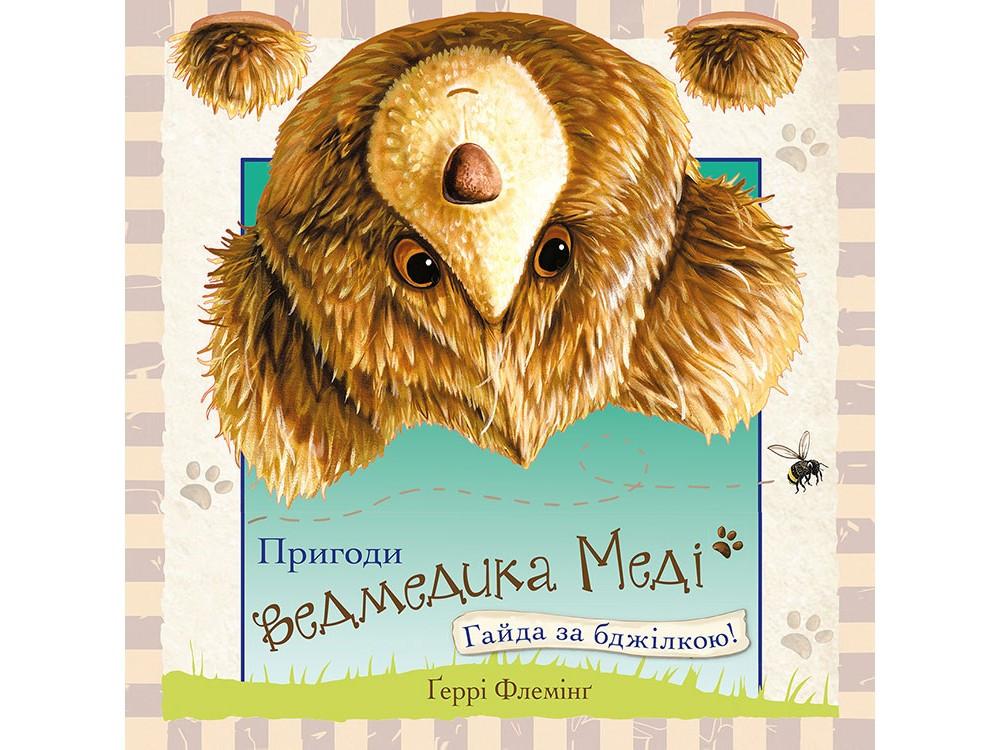 Пригоди ведмедика Меді. Гайда за бджілкою! Книга Ґеррі Флемінґа