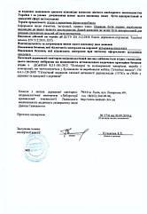 Кроношпан ДСП_2