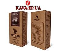 Кава Gourmet blend (Specialty coffee) 250 г тм Artisan Coffee