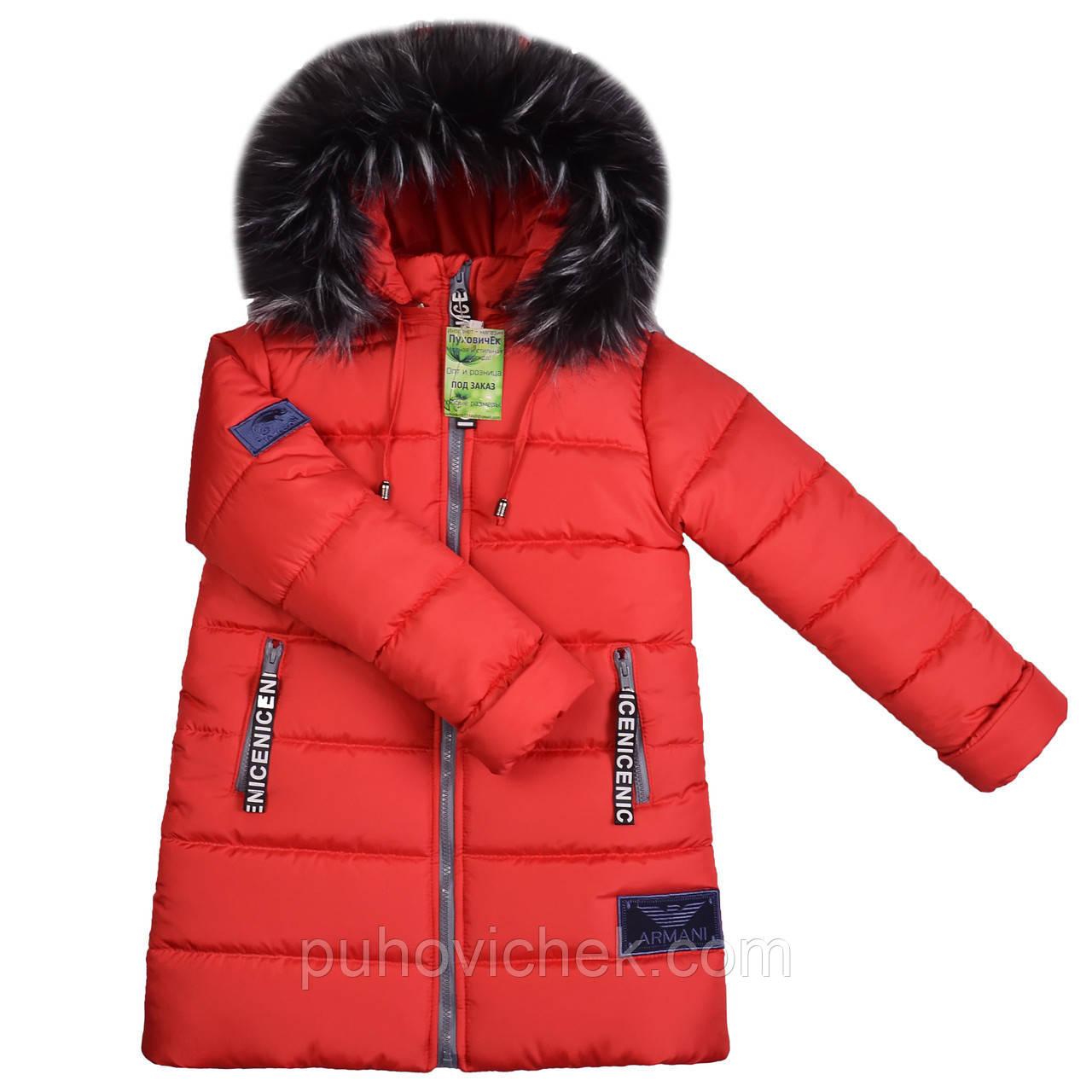 23f9099a30d Детская зимняя куртка пуховик для девочки - Интернет магазин Линия одежды в  Харькове