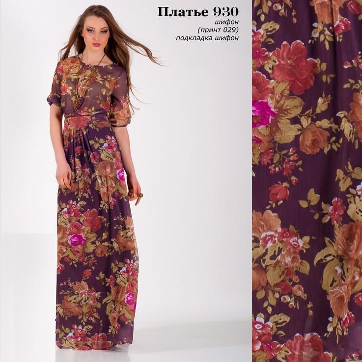 d4e8ff358ba Купить Длинное платье в пол цветочный принт по лучшей цене в Украине ...