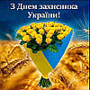 С Днем защитника Украины и Покрова Пресвятой Богородицы!