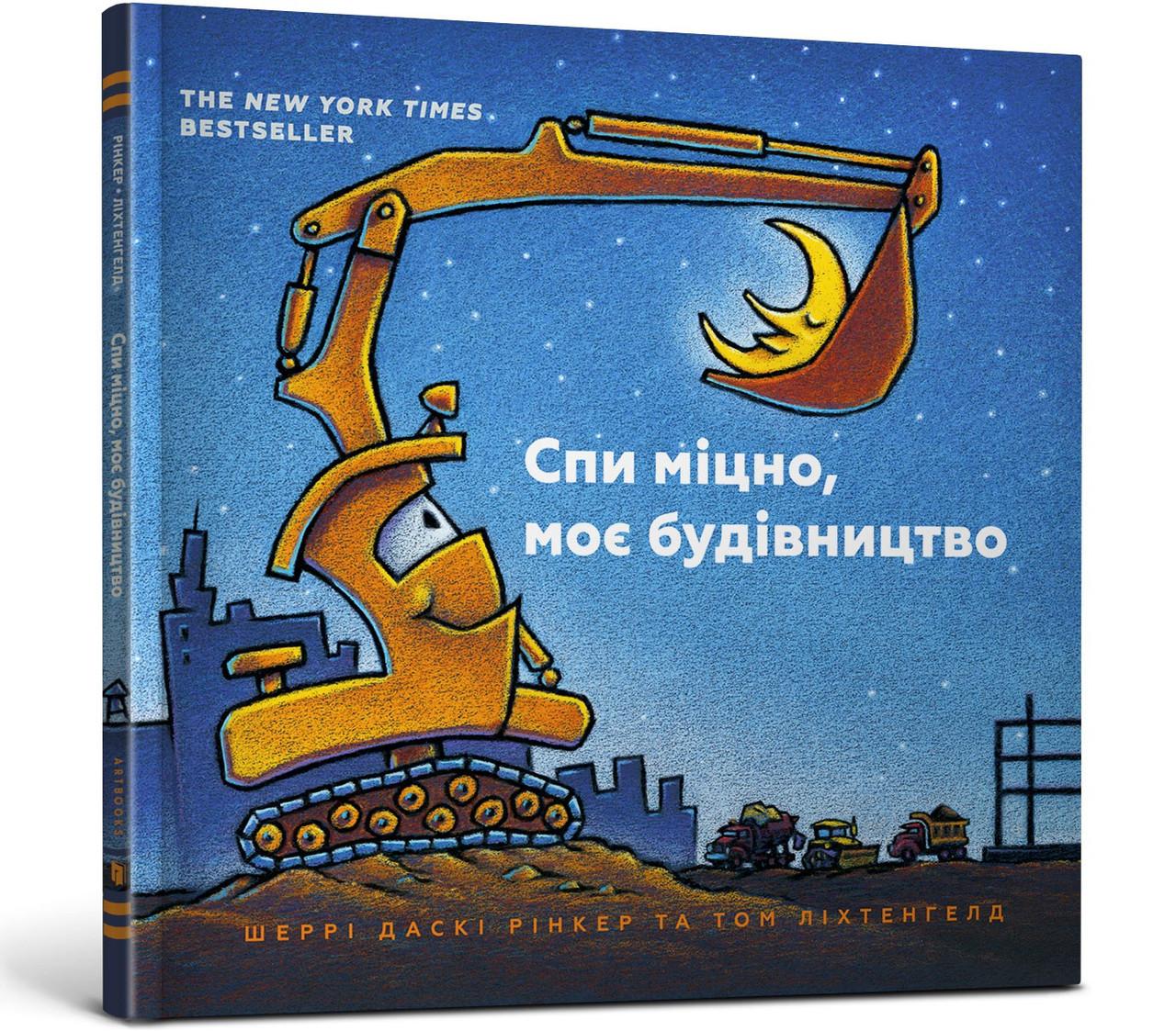 Спи міцно, моє будівництво. Книга Шеррі Даскі Рінкер