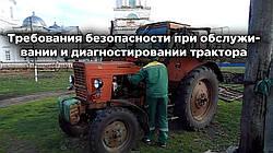 Требования безопасности при обслуживании и диагностировании трактора