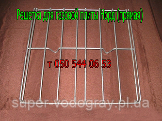 Решётка для газовой плиты Nord ( размер 46,6 x 46,5 см )