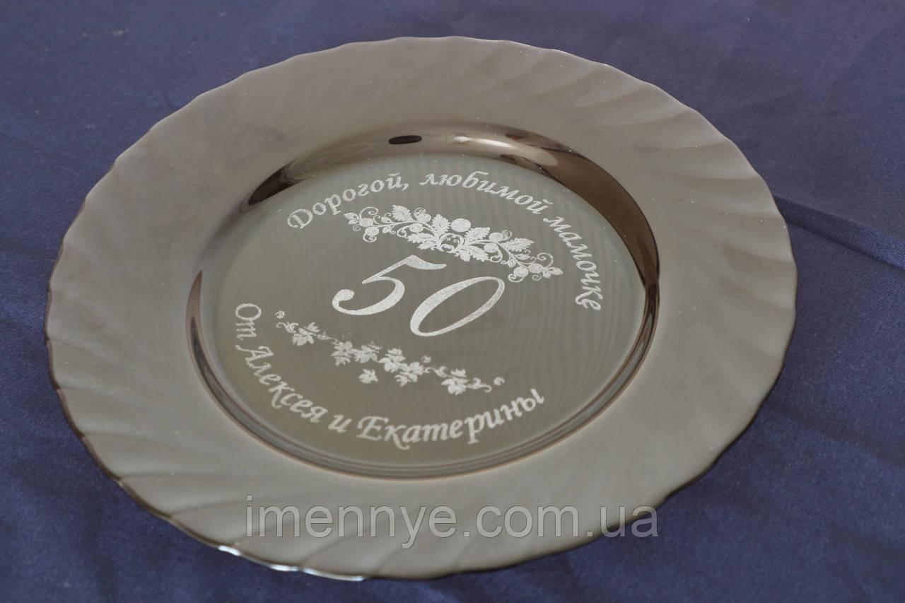 Стеклянная тарелка с гравировкой надписи на подарок