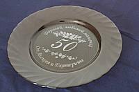Стеклянная тарелка с гравировкой надписи на подарок, фото 1